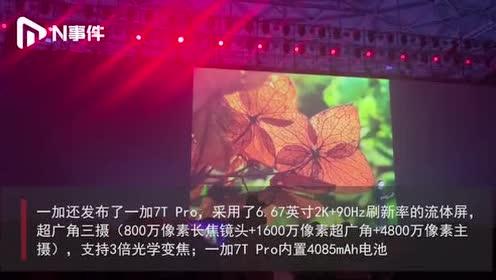一加7T全系标配90Hz流体屏,刘作虎:5G手机很快推出