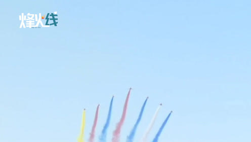 100秒看空军开放日 歼20双机伴飞震撼全场 表演队7机拉烟炫彩夺目