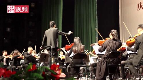 校园里邂逅一场高雅的交响乐 高校庆生请来了杭州爱乐乐团