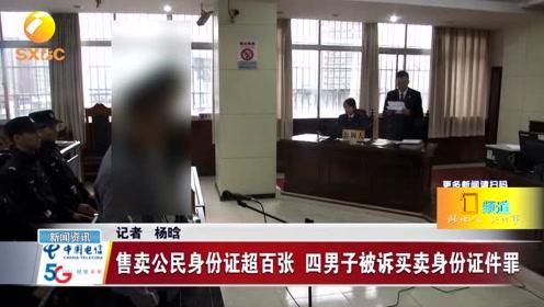 售卖公民身份证超百张 ,4男子被诉买卖身份证件罪