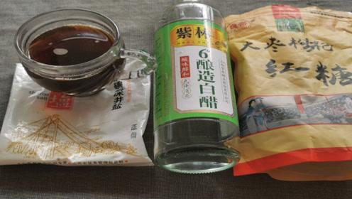 食盐白醋加红糖,没想到用途这么厉害,试过的都说好