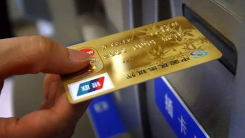 银行卡被吞了不要急?教你一招银行卡自动退回,提醒家里人来得及