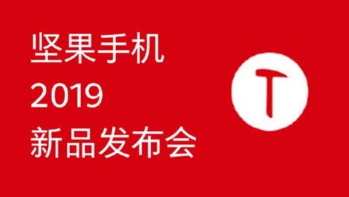坚果手机新品官宣:10月31日发布,或命名坚果Pro 3