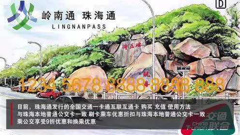 珠海正式发行全国一卡通交通卡,一张公交卡刷遍全国不是梦