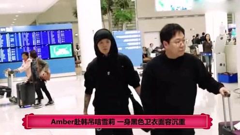 Amber赴韩吊唁雪莉 一身黑色卫衣面容沉重