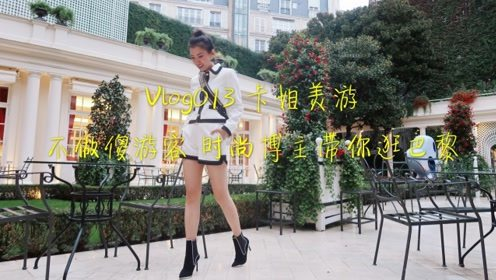 卡姐卡米拉的Vlog013 卡姐美游 不做傻游客 时尚博主带你逛巴黎