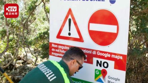 手机导航把人送到悬崖边?意大利小镇拒绝谷歌地图!