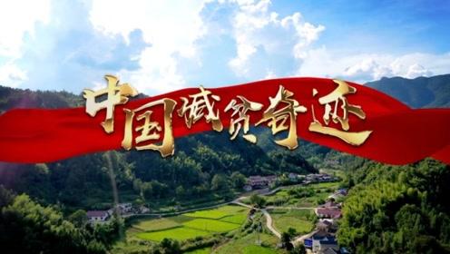 中国减贫奇迹|天堑通途