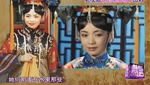 """戴春荣曝拍摄《还珠格格》时!惨遭赵薇""""毒手""""!差点停止呼吸"""