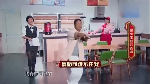 吴君如调侃宋小宝,宋小宝立马跳起了草原舞蹈,太逗了!
