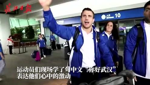"""一下飞机中文喊出""""你好武汉""""!波兰瑞士印度意大利代表团来了"""