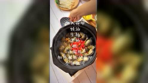 砂锅花甲粉,经济实惠简单又美味的一餐