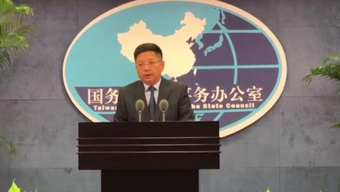 台当局妄称终断这一两岸协议对台影响极小 遭国台办当场强力打脸
