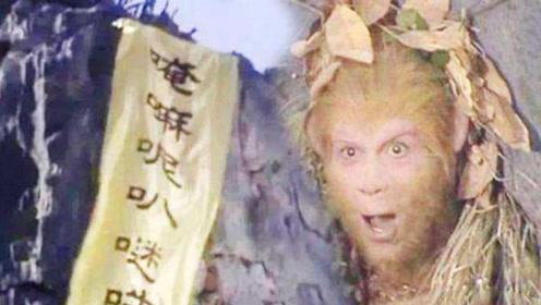 """西游记中最大的""""骗局"""",压孙悟空的五行山不是道具?观众被骗了33年"""