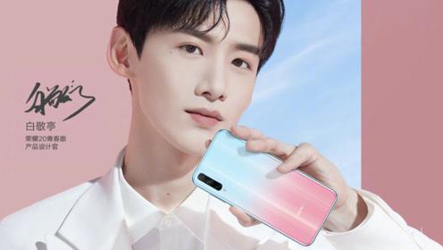 荣耀20青春版将于10月22日发布;OPPO四向曲面屏手机专利曝光