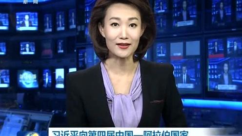 习近平向第四届中国—阿拉伯国家广播电视合作论坛致贺信