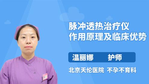 脉冲透热治疗仪的原理及临床优势,你知道吗
