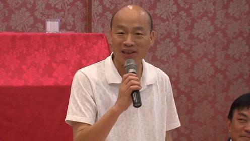 """韩国瑜质疑蔡当局""""高铁南延"""":就是""""盲肠线"""",为了骗选票"""