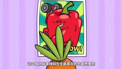 胡萝卜先生的偶像辣椒先生是个肌肉型男,他十分崇拜,所以励志练出一身肌肉