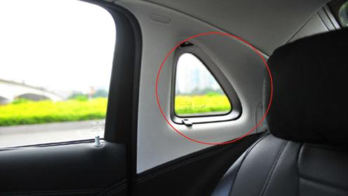 开了几年车,还不知道汽车三角窗的作用?真是白白浪费了!