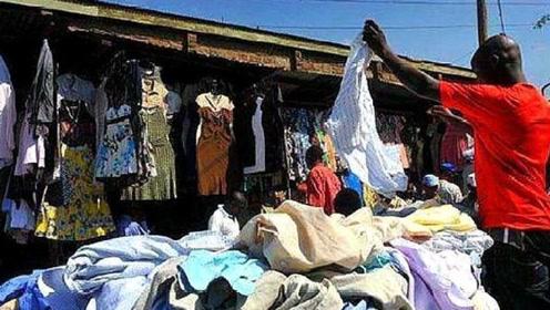 我国旧衣服捐赠到非洲,会遭遇什么待遇?请原谅我的见识短