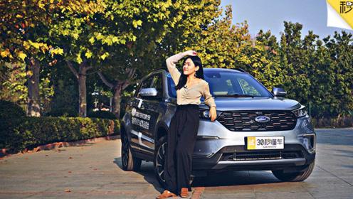 国内首款合资紧凑纯电SUV 18.28万起 福特领界EV新车首测