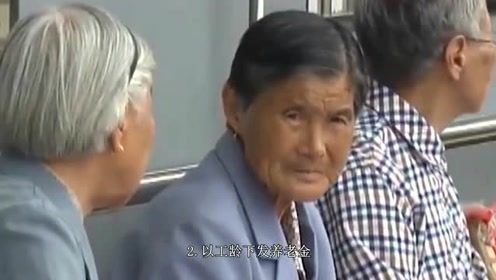 农村老人劳动力丧失,该如何养老呢?也挺难的!