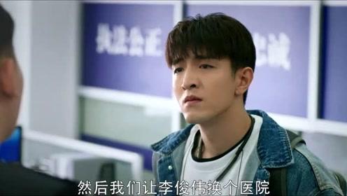 《没有秘密的你》江夏要用自己的方式对付李俊伟,警察:这小子,好嚣张