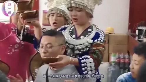 """去苗寨旅游,苗族姑娘向你""""敬酒""""千万别喝,导游说出原因!"""