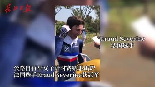公路自行车女子计时赛结果出炉!法国选手Eraud Severine夺冠