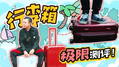 「旅行箱极限测评」把旅行箱从3米高的地方怒摔下来会碎吗?!