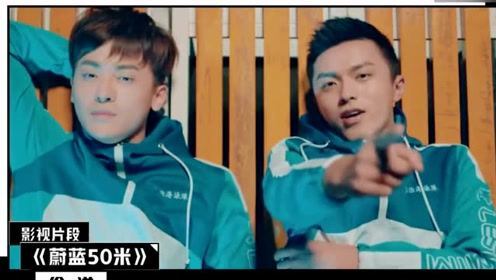 徐洋薇薇演《致青春》情侣,一直没默契的两人这就要拜拜了?