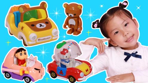 苏菲娅拆趣味盒玩啦!凯蒂猫和轻松熊的玩具车你更喜欢哪一个呢?