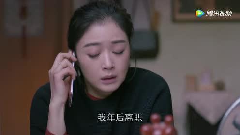 欢乐颂:樊胜美要回上海加班?为了逃避谁?!