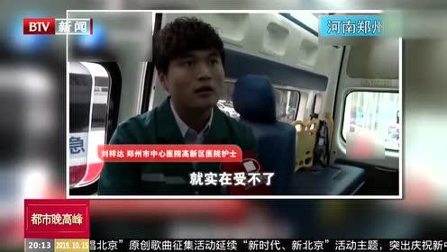 """河南郑州:妻子临产丈夫值班120""""派""""他回家"""