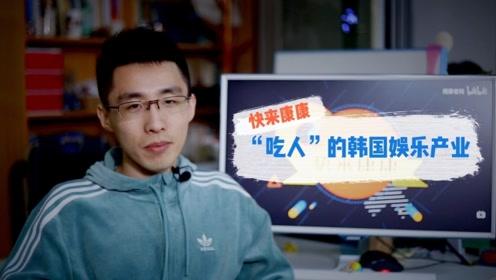 """快来康康:""""吃人""""的韩国娱乐产业"""
