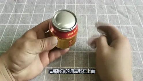 一个小创意改变了易拉罐做废品的命运