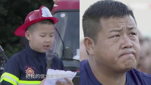 儿子写给消防员爸爸的信:不希望你做超级英雄 只愿你们平安归来!