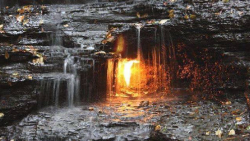 专家无法解释,在瀑布下面燃烧千年的火,成了不灭的永恒之火!