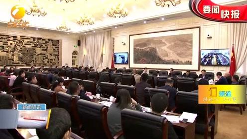 陕西省政府召开第二届进博会筹备工作推进会