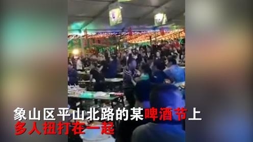 """混乱!广西桂林一啤酒节现场上演""""全武行"""",拳头、板凳齐上阵"""