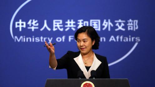 """外交部回应美官员谈中美关系:彼此""""脱钩""""既不理智也不现实"""