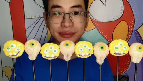 """眼镜哥吃""""三眼怪和眼珠棒棒糖"""",黄脸三眼大龅牙,南瓜味好香甜"""
