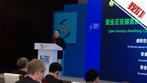 周鸿祎互联网大会演讲:我们的对手包括某些国家的网络攻击部队