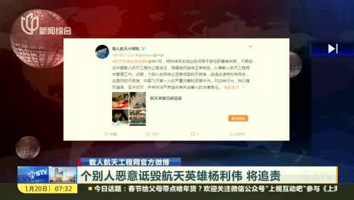 航天英雄遭诋毁!载人航天工程网官方微博:杨利伟是正常转岗!