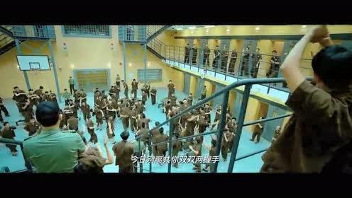《澳门风云3》赌神监狱开演唱会!警察都看懵了!