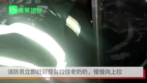 7旬老奶奶深夜从窗台掉落卡在雨棚 消防员赶到时家属还不知情