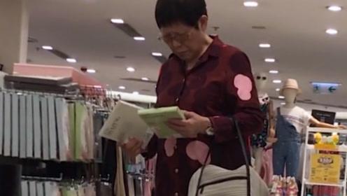 周星驰79岁老母亲平民店购物 买打折丝袜非常节俭