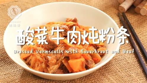 暖心暖胃酸菜牛肉炖粉条,这酸爽才正宗!