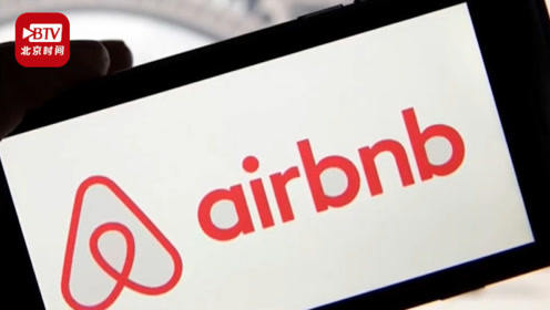 Airbnb一季度亏损超3亿美元! 广告营销支出过大 上市或受阻